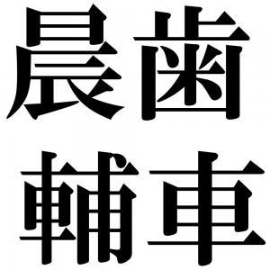 晨歯輔車の四字熟語-壁紙/画像