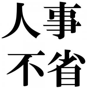 人事不省の四字熟語-壁紙/画像