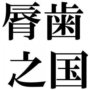 脣歯之国の四字熟語-壁紙/画像