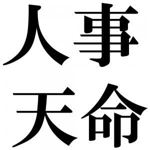 人事天命の四字熟語-壁紙/画像
