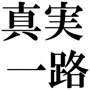 真実一路の四字熟語-壁紙/画像