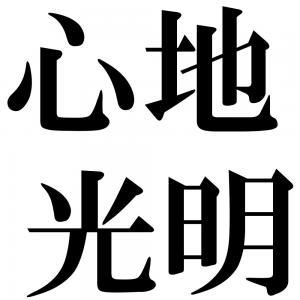心地光明の四字熟語-壁紙/画像