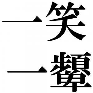 一笑一顰の四字熟語-壁紙/画像