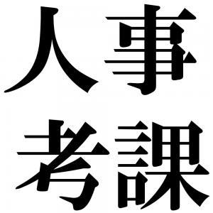 人事考課の四字熟語-壁紙/画像