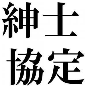 紳士協定の四字熟語-壁紙/画像