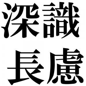 深識長慮の四字熟語-壁紙/画像