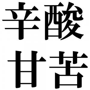 辛酸甘苦の四字熟語-壁紙/画像