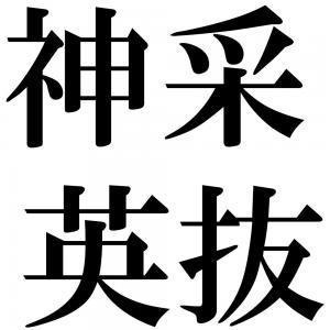 神采英抜の四字熟語-壁紙/画像