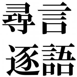 尋言逐語の四字熟語-壁紙/画像