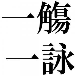 一觴一詠の四字熟語-壁紙/画像