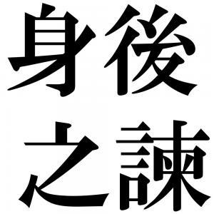 身後之諫の四字熟語-壁紙/画像