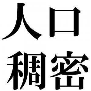 人口稠密の四字熟語-壁紙/画像