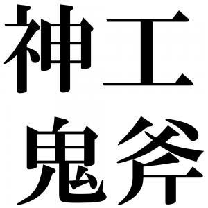 神工鬼斧の四字熟語-壁紙/画像