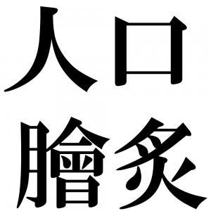人口膾炙の四字熟語-壁紙/画像