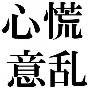 心慌意乱の四字熟語-壁紙/画像