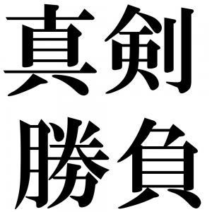 真剣勝負の四字熟語-壁紙/画像