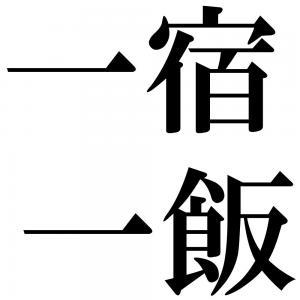 一宿一飯の四字熟語-壁紙/画像