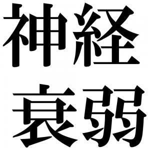 神経衰弱の四字熟語-壁紙/画像