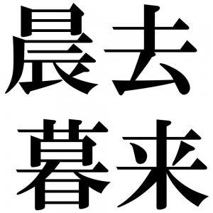 晨去暮来の四字熟語-壁紙/画像
