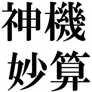 神機妙算の四字熟語-壁紙/画像