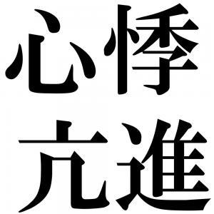 心悸亢進の四字熟語-壁紙/画像
