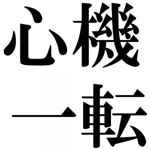 心機一転の四字熟語-壁紙/画像