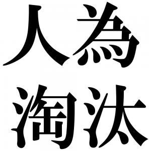 人為淘汰の四字熟語-壁紙/画像