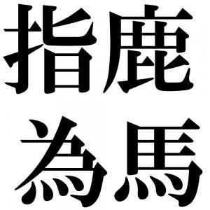 指鹿為馬の四字熟語-壁紙/画像