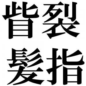 眥裂髪指の四字熟語-壁紙/画像