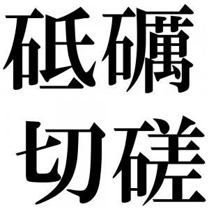 砥礪切磋の四字熟語-壁紙/画像