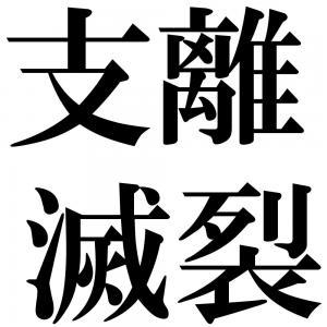 支離滅裂の四字熟語-壁紙/画像
