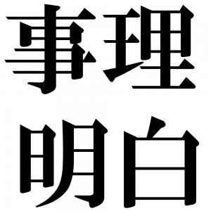 事理明白の四字熟語-壁紙/画像