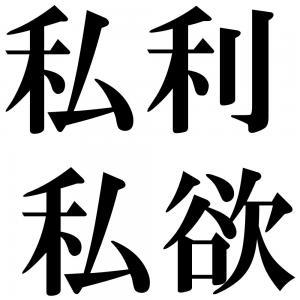 私利私欲の四字熟語-壁紙/画像