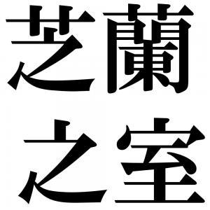 芝蘭之室の四字熟語-壁紙/画像