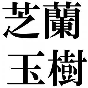 芝蘭玉樹の四字熟語-壁紙/画像