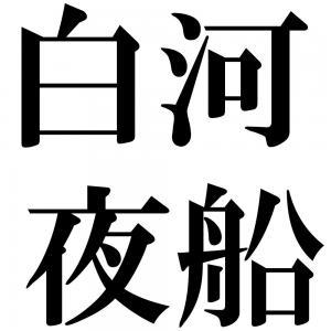 白河夜船の四字熟語-壁紙/画像