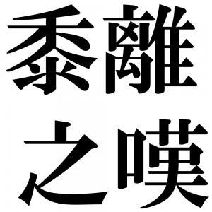 黍離之嘆の四字熟語-壁紙/画像