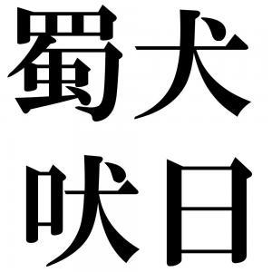 蜀犬吠日の四字熟語-壁紙/画像