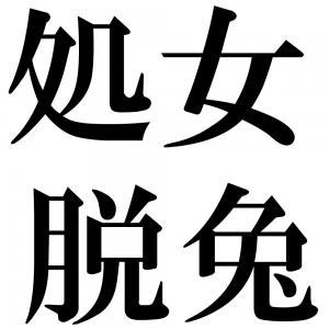 処女脱兔の四字熟語-壁紙/画像