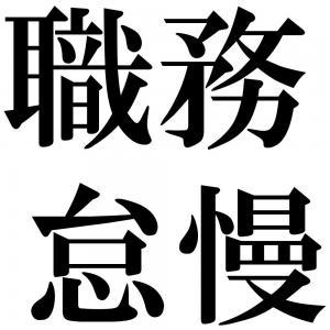 職務怠慢の四字熟語-壁紙/画像
