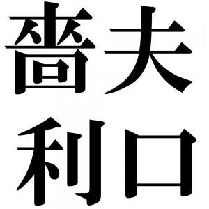 嗇夫利口の四字熟語-壁紙/画像