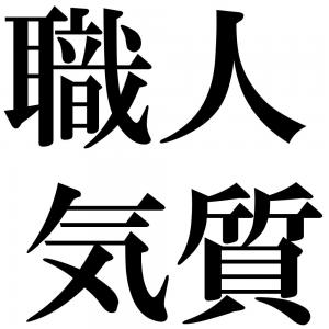 職人気質の四字熟語-壁紙/画像