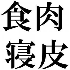 食肉寝皮の四字熟語-壁紙/画像