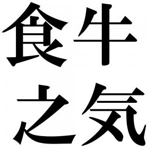 食牛之気の四字熟語-壁紙/画像