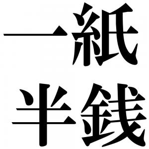 一紙半銭の四字熟語-壁紙/画像