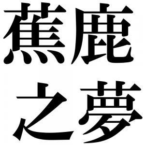 蕉鹿之夢の四字熟語-壁紙/画像