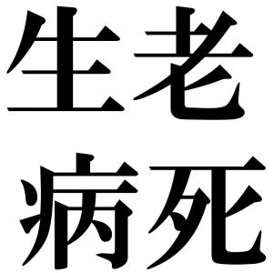 生老病死の四字熟語-壁紙/画像
