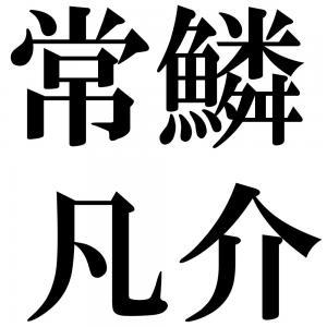 常鱗凡介の四字熟語-壁紙/画像