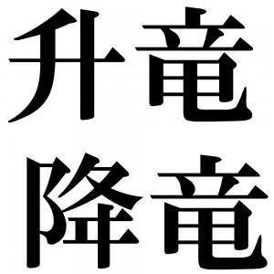 升竜降竜の四字熟語-壁紙/画像
