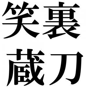 笑裏蔵刀の四字熟語-壁紙/画像
